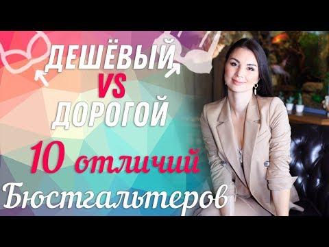 ДЕШЕВЫЙ VS ДОРОГОГО бюстгальтера | 10 отличий дорогих бюстгальтеров от дешевых