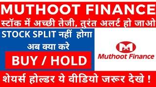 Muthoot finance stock price today- Muthoot finance share latest news, Share Market news In Hindi