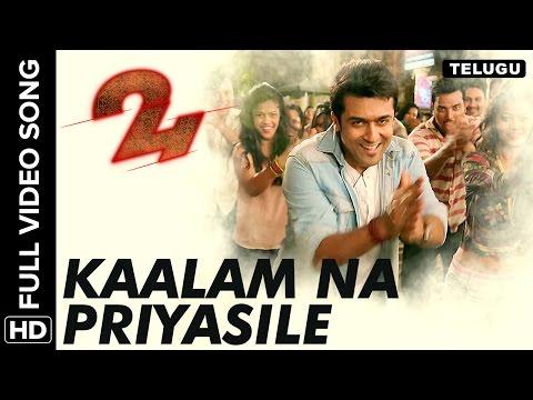 Kaalam Na Priyasile Full Video Song | 24 Telugu Movie