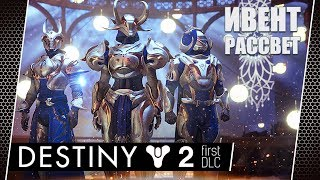Destiny 2 #51 К новым рубежам [стрим]