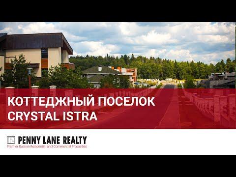 Кристал Истра - загородные резиденции на Новорижском шоссе