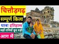 Chittorgarh Fort Complete Tour with History