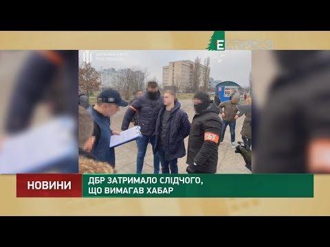ГБР задержало следователя-взяточника