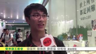 《M21書展青年新聞中心2016》曾俊華與青年分享閱讀心得