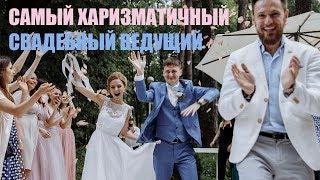 ШОУМЕН №1 - Потехин Александр. Самый харизматичный ведущий на свадьбу.