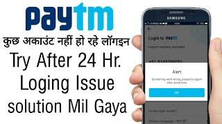 Paytm New Login Issue Today || Paytm Login Problem Solve || Paytm Login Problem 24 Hours