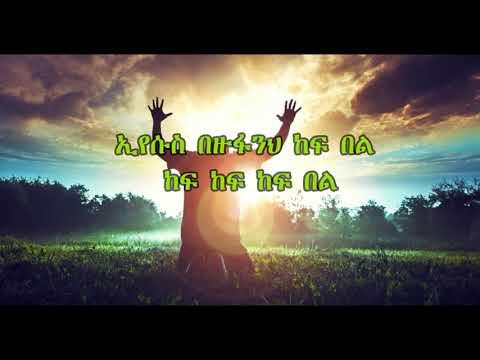 ምስጋና ይድረስህ (Harar mulu wongel Choir)