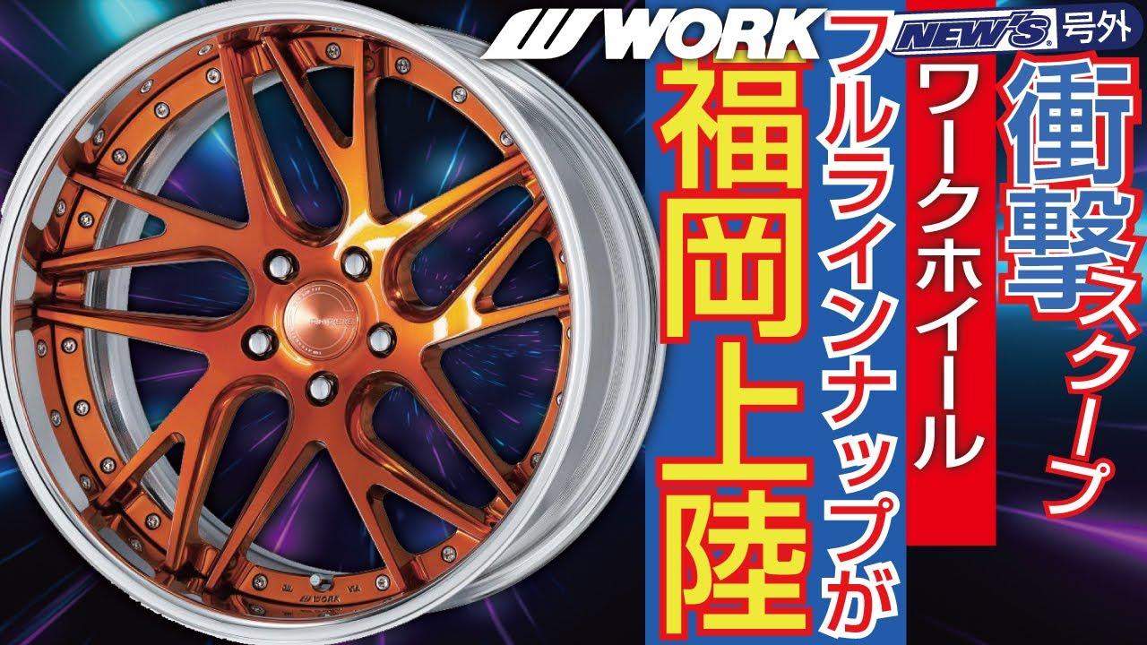 【ホイール】WORKのホイール、フルラインナップ展示します!!!【福岡ニューズ】