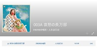 003A 哀愁の長万部 -Video Upload powered by https://www.TunesToTube....