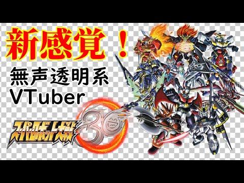 【無声透明Vtuber】スーパーロボット大戦30 #1【バ美肉、バ美声不使用】