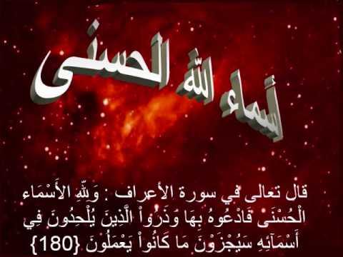 Asmaa Allah Al Husna mp3 download