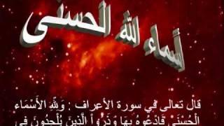 Asmaa Allah Al Husna