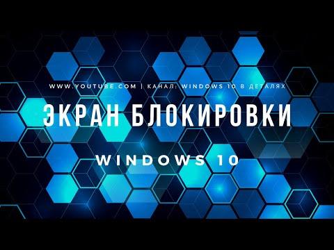 Экран блокировки Windows 10 (Экран Приветствия) - Как настроить или отключить Экран Блокировки?