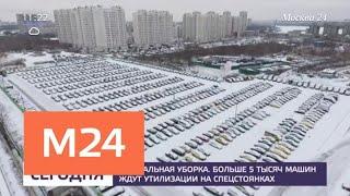 Смотреть видео Куда уберут автомобильный хлам с улиц - Москва 24 онлайн