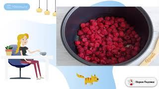 Малиновое варенье в мультиварке Ужин рецепты