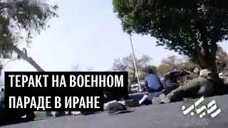 Теракт на военном параде в Иране