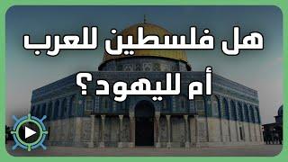 تاريخ فلسطين من العصر الحجري الى اليوم   ج1