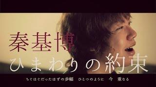 ひまわりの約束/秦基博 STAND BY ME Doraemon主題歌 (Covered by コバソロ & 亀川アキ)
