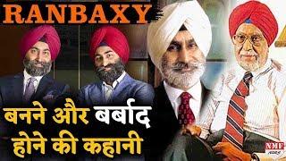 Ranbaxy: कैसे Jail पहुंच गए भारत की सबसे बड़ी दवा कंपनी रही Ranbaxy के पूर्व प्रमोटर्स? । पूरी कहानी