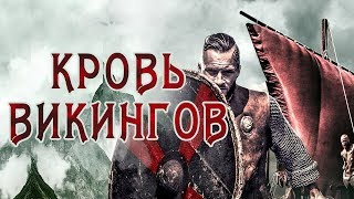 Кровь викингов HD 2019 (Боевик) / Viking Blood HD