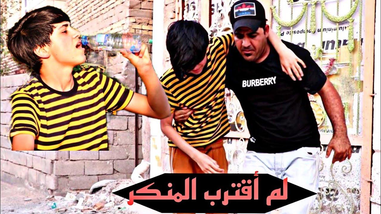 لم أقترب المنكر///فلم هادف شوفو شصار.... #يوميات رضاوي