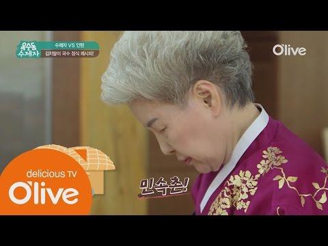 oksudongsuccessor (선공개)  심영순 '내 칼은 Made in 민속촌이야~' 160607 EP.7
