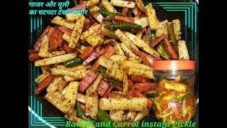 झट पट बनाएँ गाजर और मूली का चटपटा टेस्टी अचार | Radish and Carrot instant Pickle