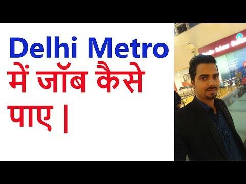 Delhi Metro में जॉब कैसे पाए | How to Get JOB In DMRC