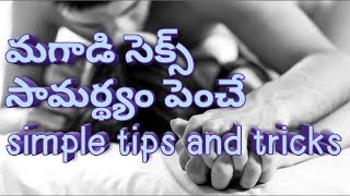 How To Increase $exual Stamina Naturally    Best Health Tips In Telugu    increase stamina  2017