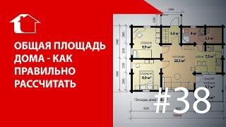 Как правильно рассчитать площадь дома, здания