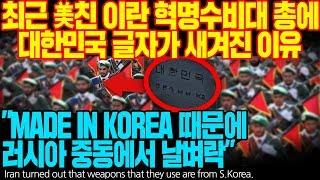 """최근 美친 이란 혁명수비대 총에 대한민국 글자가 새겨진 이유 """"MADE IN KOREA 때문에 러시아 중동에서 날벼락""""  [ENG SUB]"""