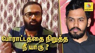 போராட்டத்தை நிறுத்த ஹிப் ஹாப்  நீயாரு? | Karu Palaniappan Angry Speech | Jallikattu Protest