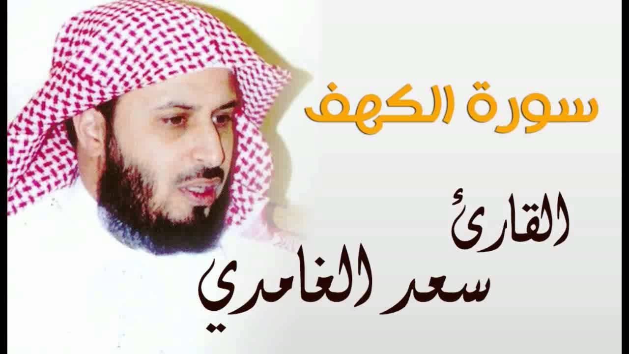 القران الكريم سعد الغامدي mp3 تحميل