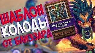 Hearthstone РЛТ - Колода от Близзард Шаблон Чернокнижника