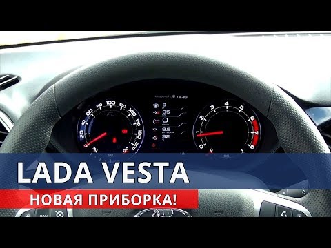 ЛАДА ВЕСТА новая ПРИБОРКА! обзор и установка от Энергетика