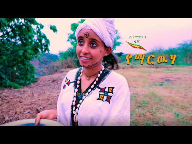 Tamiru Muluye  | Y'emarWeha | የማር ዉሃ |New Ethiopian Music 2020 (Official Video)