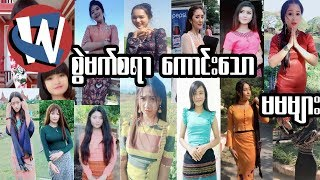 Gambar cover ျမန္မာ၀တ္စုံ နဲ႔ မမမ်ား Tik Tok အလန္းဇယားစုေဆာင္းမူမ်ား | Myanmar Tik Tok