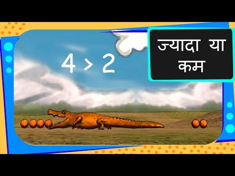 Maths - Greater than and Less than - Hindi