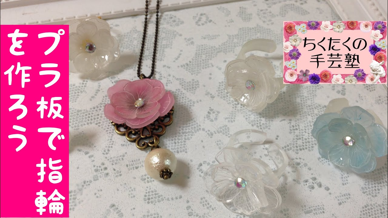 プラ板アクセサリー 花の指輪の作り方/広島 あとりえChikuTaku(ちくたくの手芸塾)