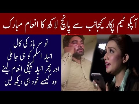 Aneela Aslam Cought Him Red Handed | Fraud With Pukar Team