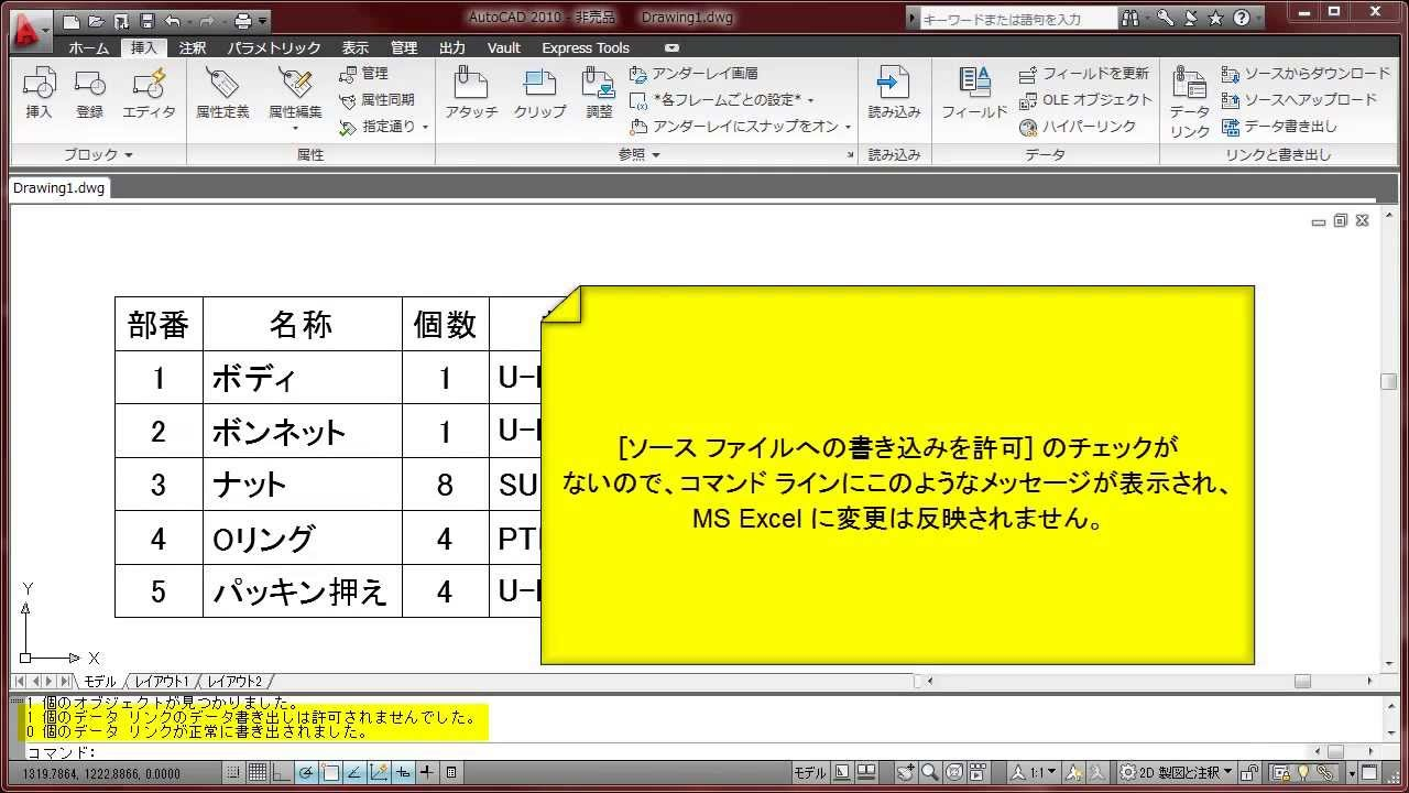 ファイル リンク エクセル
