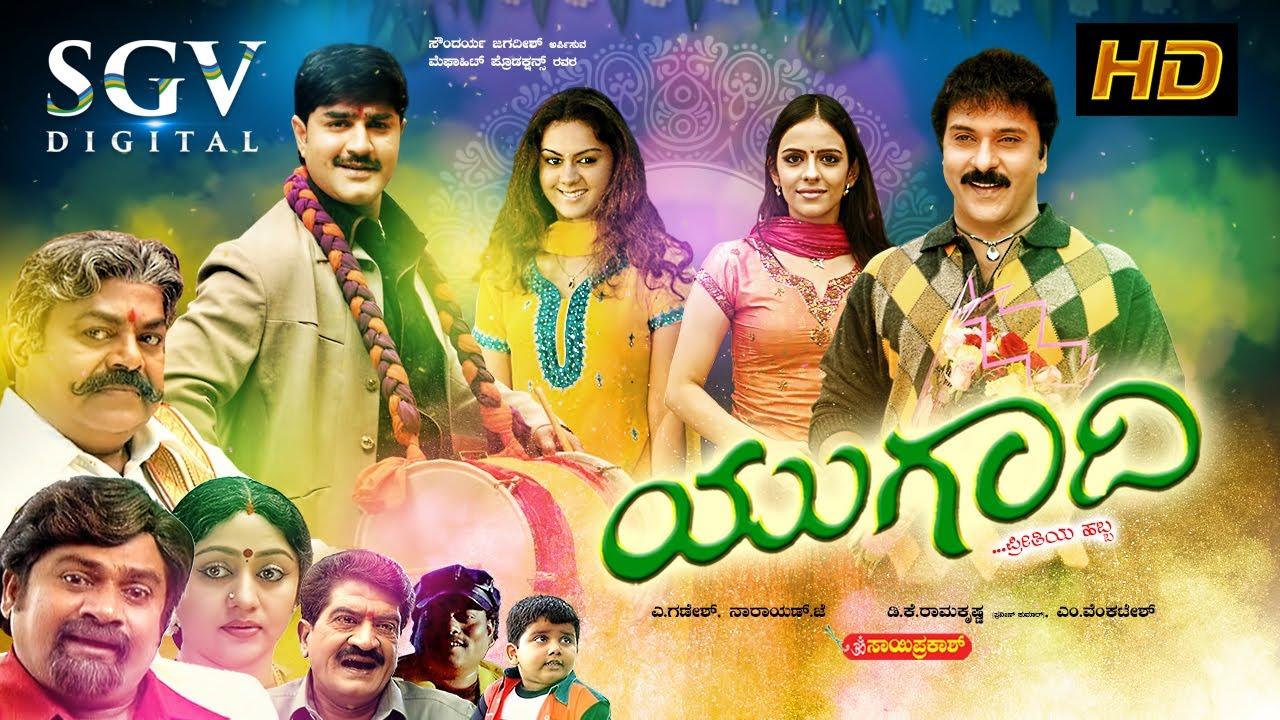 Ugadi | Kannada Movie Full HD | V.Ravichandran | Jennifer Kotwal | Kamana Jetmalani | Om Saiprakash