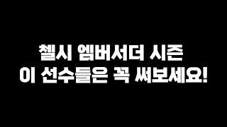 첼시 엠버서더 시즌 선수 추천! 꼭 써봐야 할 선수들 짚어보겠습니다. /피파4