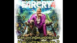 FarCry 4 Туториал по установке+Русифицируем игру   YouTube 720p