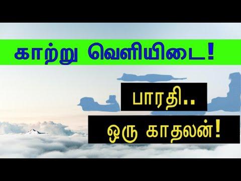 காற்று வெளியிடை | பாரதி கவிதையின் பொருள் | Bharathiyar Poem | StayPositiveTamil