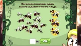 """Шарарам. Цветочная фея. Урок """"Чудесных насекомых"""". 2 варианта ответов!"""