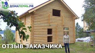 Будинок з колоди 7х7 - Відгук замовника СК ''ДОМАПЕРМЬ.РФ''