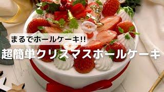 クリスマススコップケーキ|How to make Christmas scoop cake|cotta-コッタ