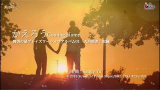 かえろう  Coming Home リリックMV【さんびの泉・SOPプレイズワーシップ01 天が開き】