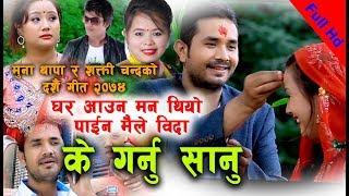 लाखै नेपाली परदेशीहरु को घर आउन नपाएको पिडा समेटिएको दशैं गीत | New Dashain Song 2074